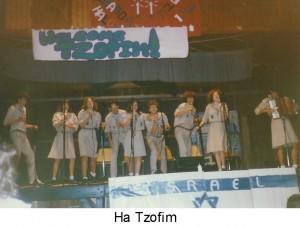 198_HaTzofim